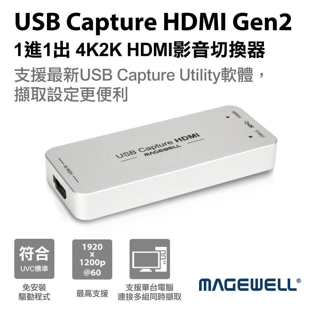 Magewell USB Capture HDMI Gen2 USB3.0影像擷取器