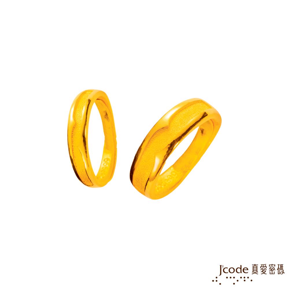 J'code真愛密碼 情定你黃金成對戒指