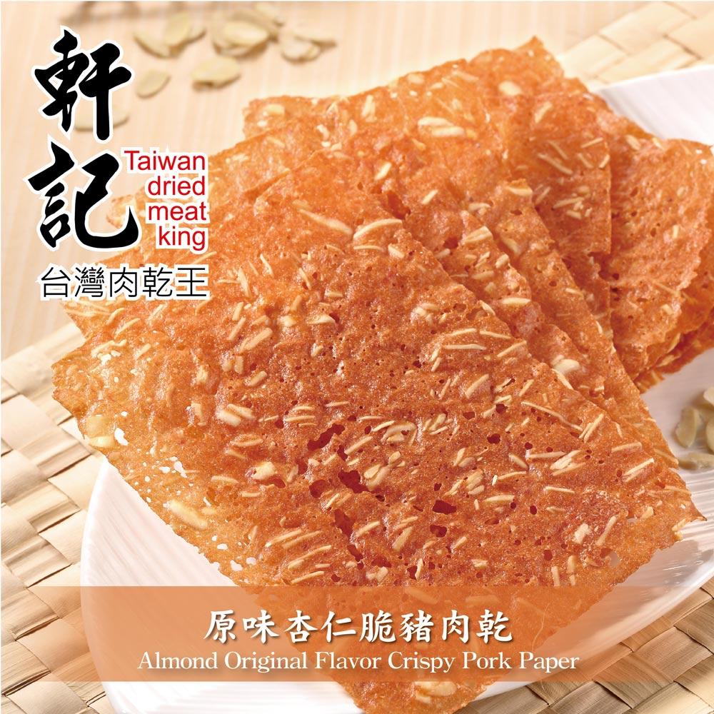 軒記 原味杏仁脆豬肉乾(100g)
