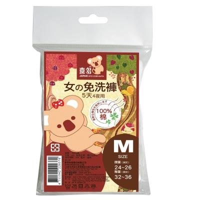 喜多 免洗褲5天4夜(淑女型)4入-M