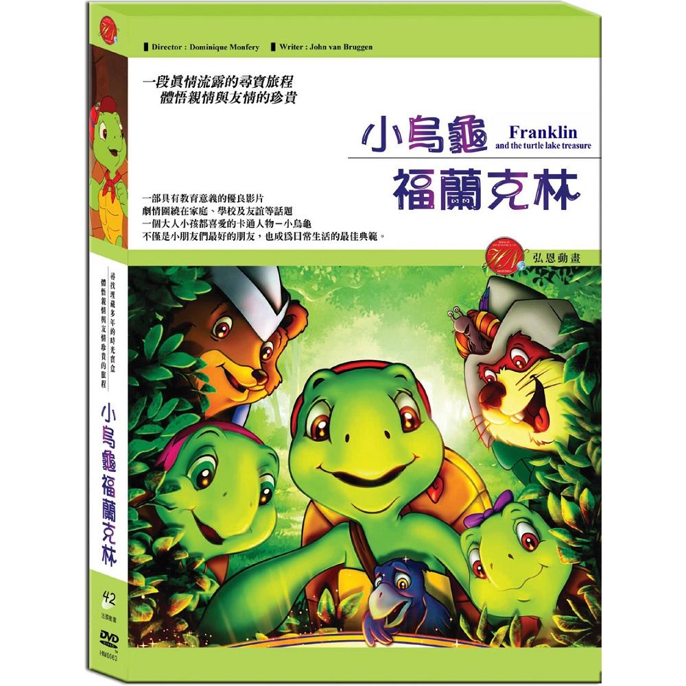 小烏龜 福蘭克林 DVD