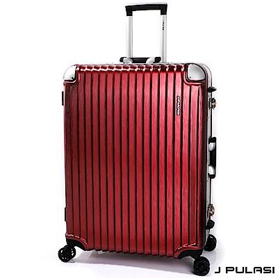 JPULASI WORLD世界風情 PC28吋鋁框鋁線紋行李箱-酒紅