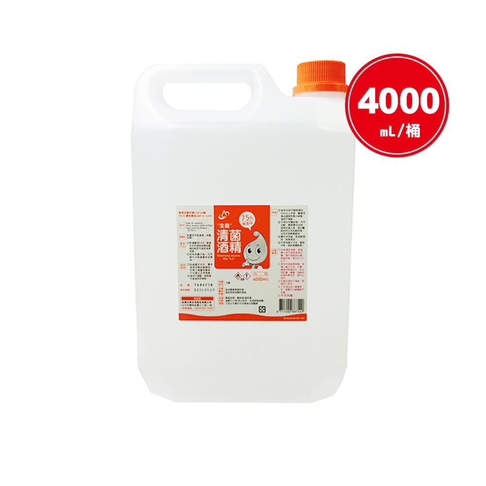 生發 清菌酒精75%(4000ml)