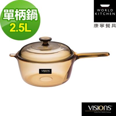 美國康寧-Visions晶彩透明鍋單柄-2-5L