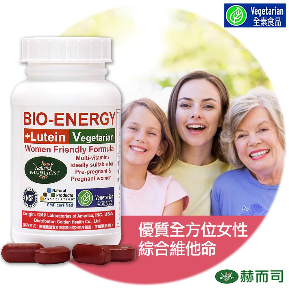 赫而司 美國進口新元氣錠BIO-ENERGY全方位綜合素食維他命(60顆/罐)