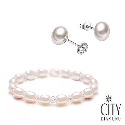 City Diamond引雅【超值系列】天然珍珠手鍊+珍珠耳環