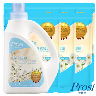 普洛斯Prosi橙花蜜絲香水洗衣凝露2000ml*1瓶+1800mlx6包(升級新上市)