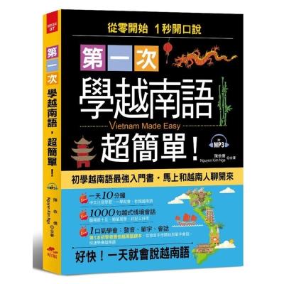 第一次學越南語超簡單:從0開始 1秒開口說越南語附習字帖(附MP3)