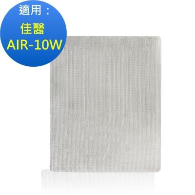 Original Life適用佳醫:AIR-10W 可水洗清淨型 空氣清淨機濾網