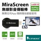 Upmost  無線影音傳輸棒-MiraScreen