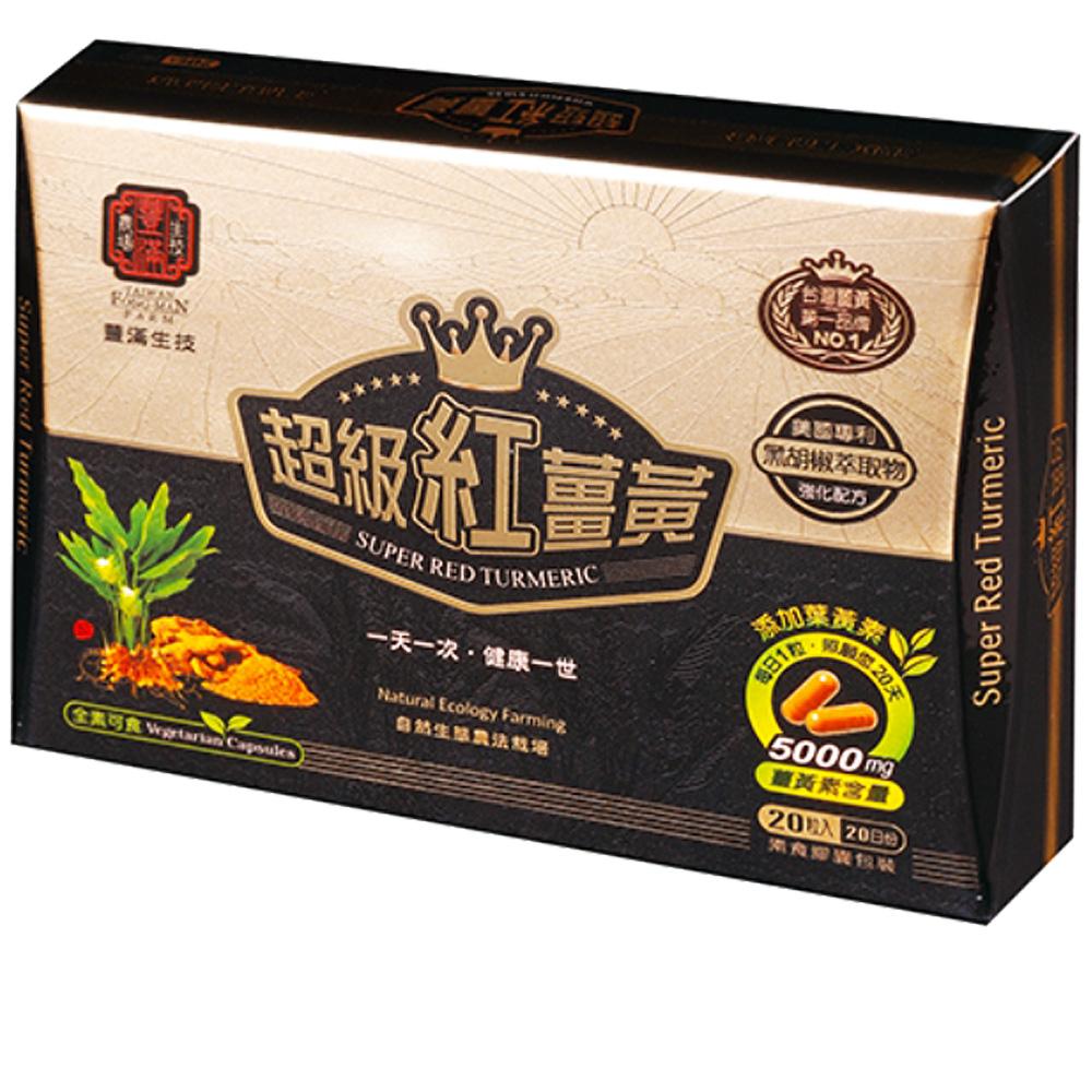 豐滿生技 超級紅薑黃膠囊(20粒/盒)
