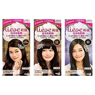 莉婕 泡沫染髮劑 魅力遮白系列(共3色可選)
