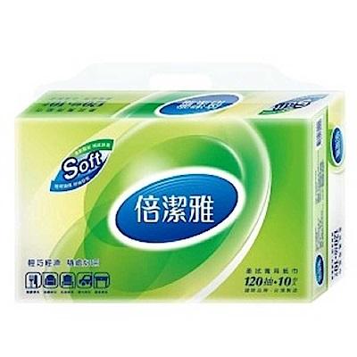 倍潔雅輕巧包抽取式柔拭紙巾120抽X80包/箱