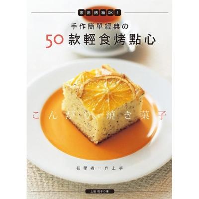 手作簡單經典的50款輕食烤點心:家用烤箱OK!