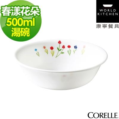 CORELLE康寧-春漾花朵500ml湯碗