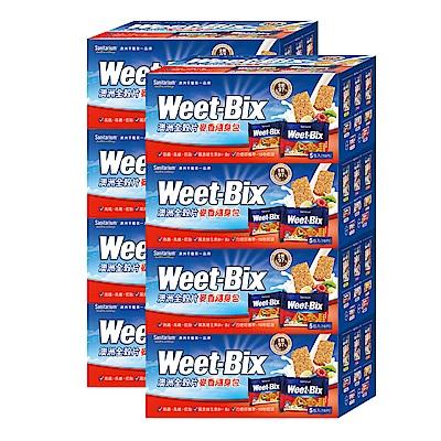 Weet-bix 澳洲全榖片-麥香隨身包 8盒組(30g*5包/盒)