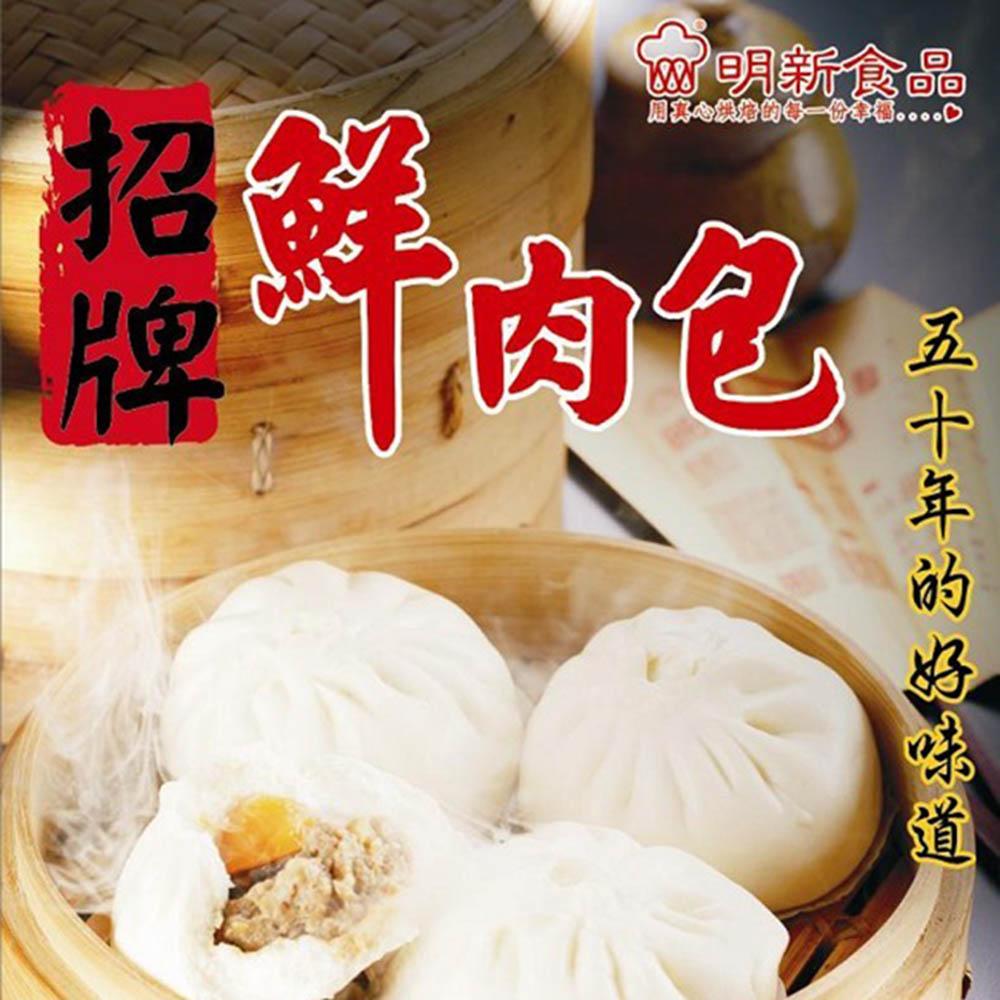 明新食品 古早味鮮肉蛋黃肉包(10入*2盒)