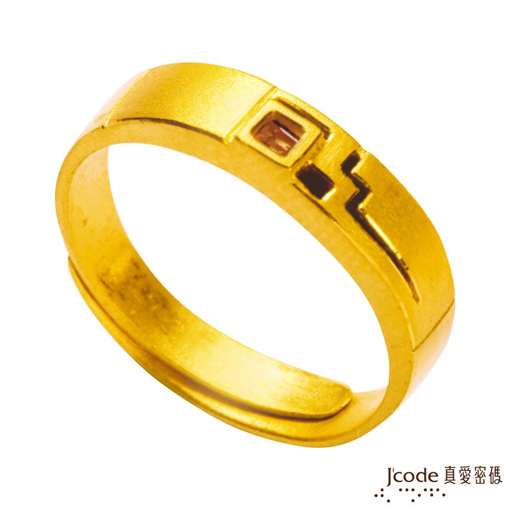 J'code真愛密碼-效應  純金戒指(女)