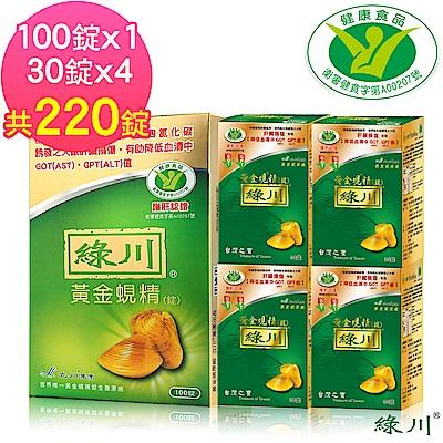 【綠川】黃金蜆精錠 健字號 護肝認證 220錠