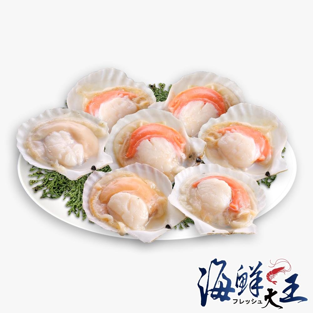海鮮大王 極鮮生凍扇貝4包組(500g±10%/包)(6顆/包)