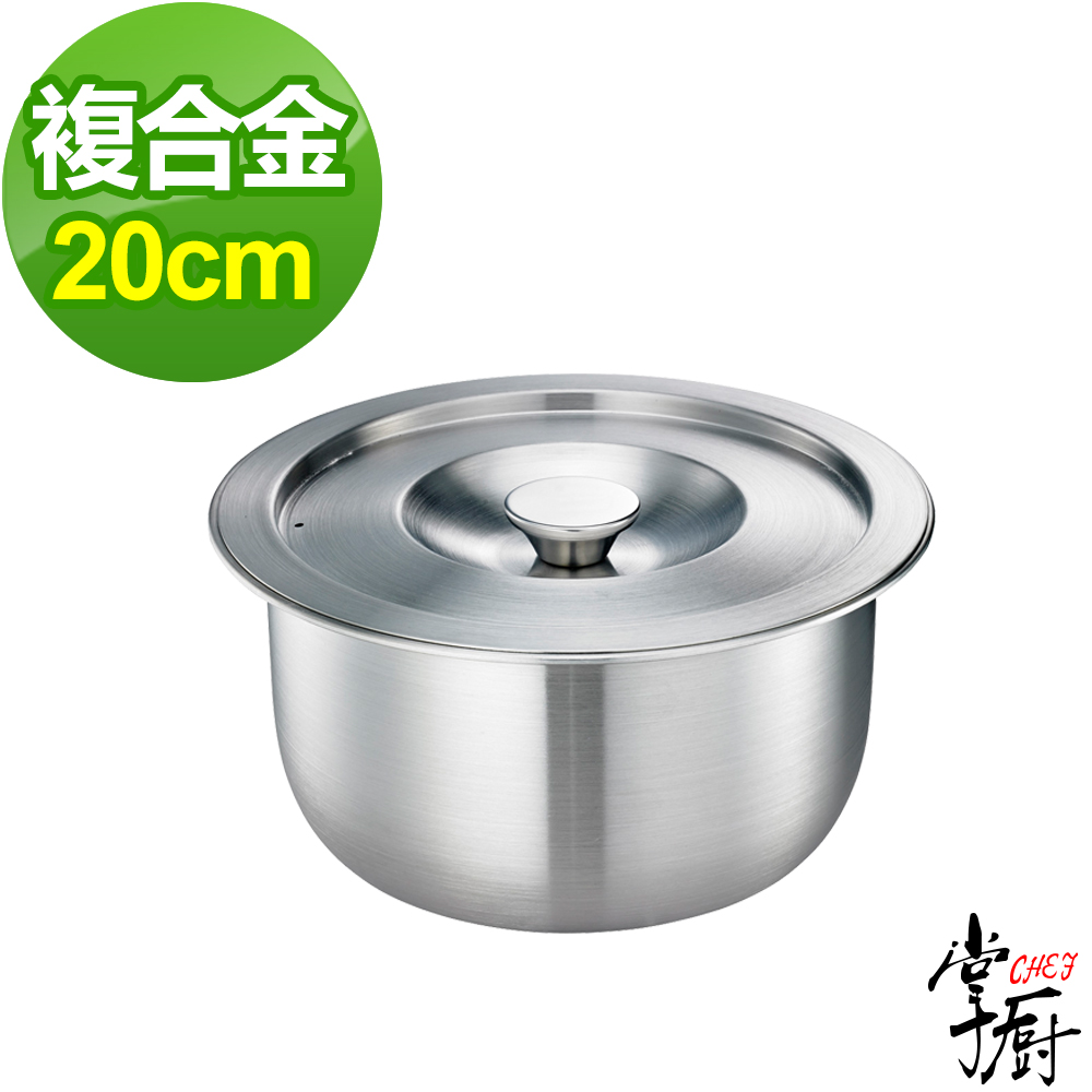 掌廚 CHEF 五層複合金調理鍋-20cm