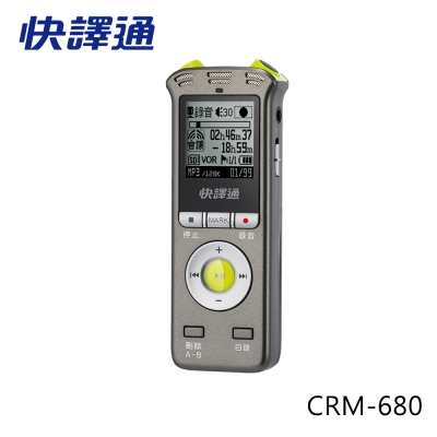 快譯通CRM-680 全中文 可插卡數位立體聲錄音