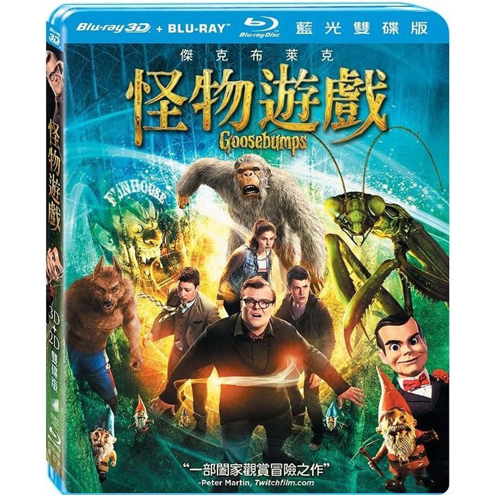 怪物遊戲 (3D+2D雙碟限定版) 藍光 BD