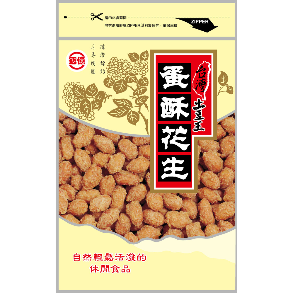 冠億 台灣土豆王-蛋酥花生(150g)