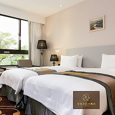 (高雄)皇家金宸大飯店  2 人豪華雙人房住宿含早餐