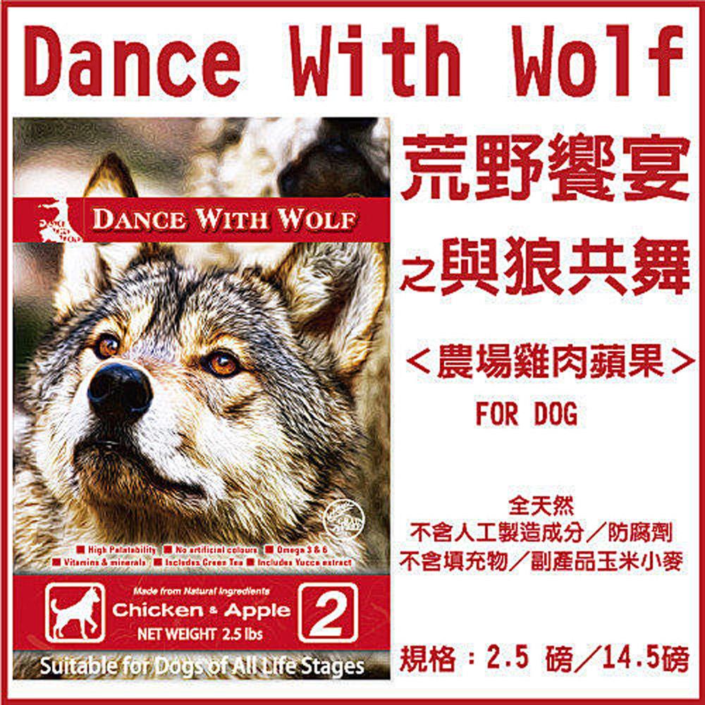 澳洲Dance With Wolf 荒野饗宴之與狼共舞 農場雞肉蘋果 犬糧2.5磅 @ Y!購物
