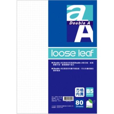 Double A B5活頁紙(方格內頁)26孔/80頁(DALL12002) 10入/組