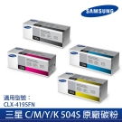 SAMSUNG C/M/Y/K 504S 原廠四色碳粉匣組*適用CLX-4195FN