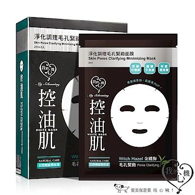 【買一送一】我的心機 功能美肌系列 淨化調理毛孔緊緻面膜8入