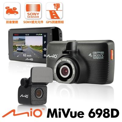 Mio MiVue 698D 前後SONY sensor 大光圈GPS行車記錄器-急速配