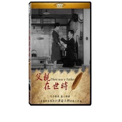 父親在世時-DVD