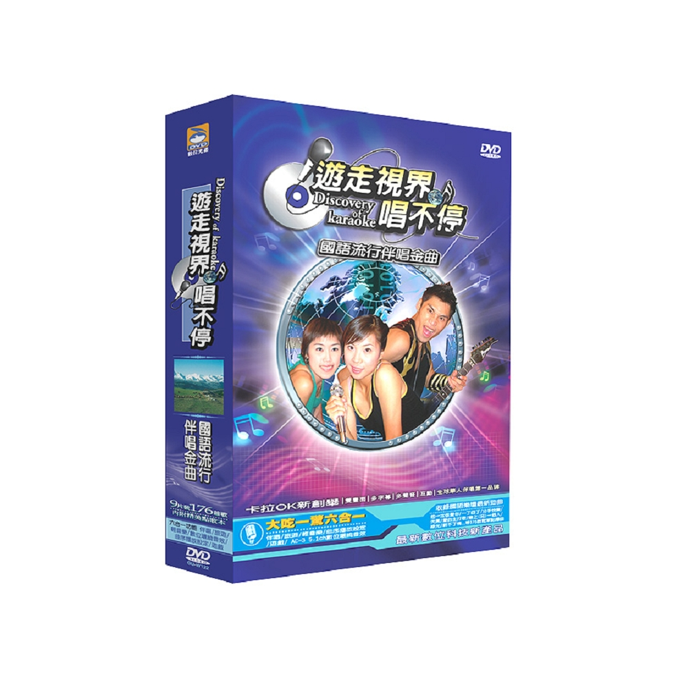 遊走視界唱不停國語流行伴唱金曲套裝(9入DVD)