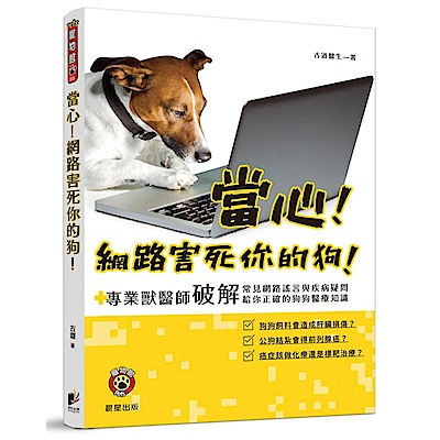 當心!網路害死你的狗!專業獸醫師破解常見網路謠言與疾病疑問,給你正確的狗狗醫療知識