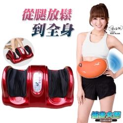健身大師-超放鬆腿部按摩超值組-熱力紅