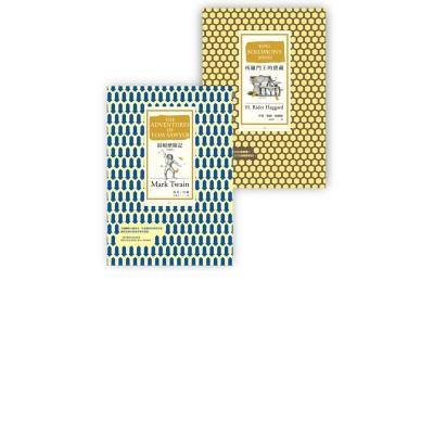 商周少年冒險經典2:湯姆歷險記(全譯本)+所羅門王寶藏