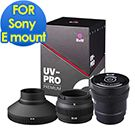 B+W UV-PRO For Sony E mount 相機及鏡頭專用紫外線防黴器