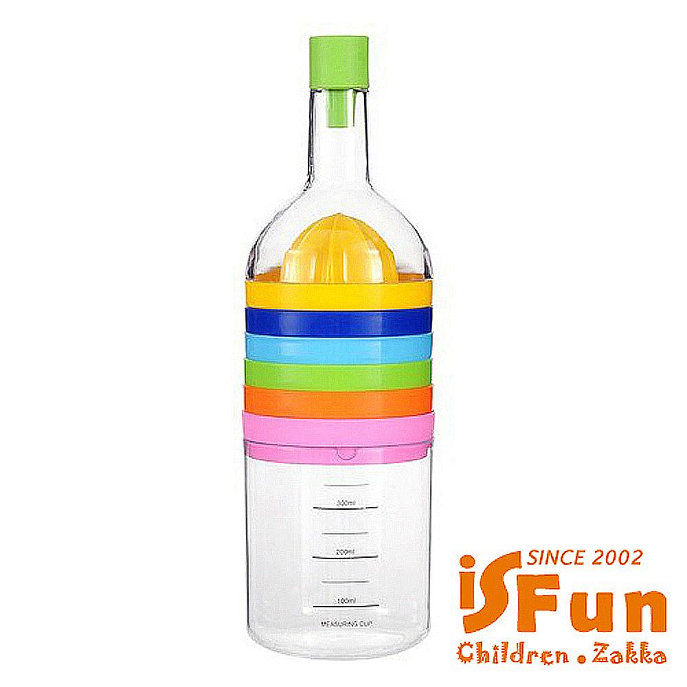 iSFun 料理神器 繽紛多功能八件組瓶