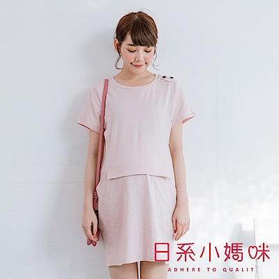 日系小媽咪孕婦裝-哺乳衣~單肩排釦造型大口袋洋裝 (共二色)