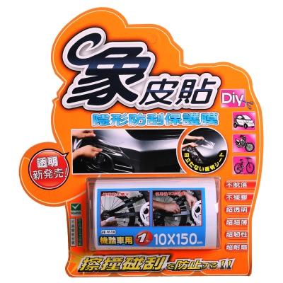 象皮貼 隱形防刮保護膜-腳踏車 專用-10X150cm(1入)