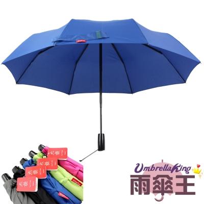 雨傘王-BIGRED太極-自動開收折傘-深藍