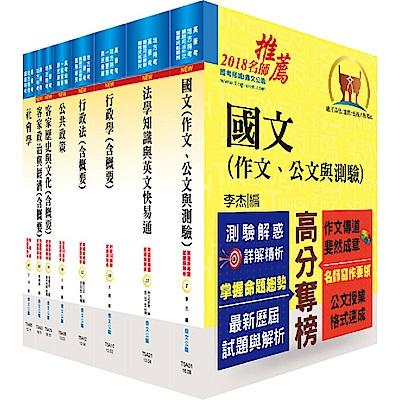 地方三等、高考三級(客家事務行政)套書(贈題庫網帳號、雲端課程)