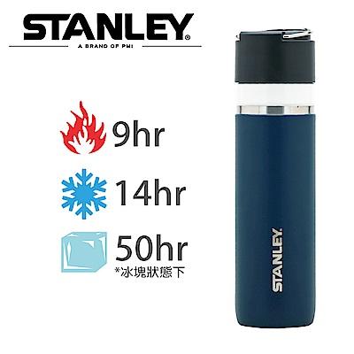 【Stanley】GO陶瓷真空保溫瓶0.7L-群青藍