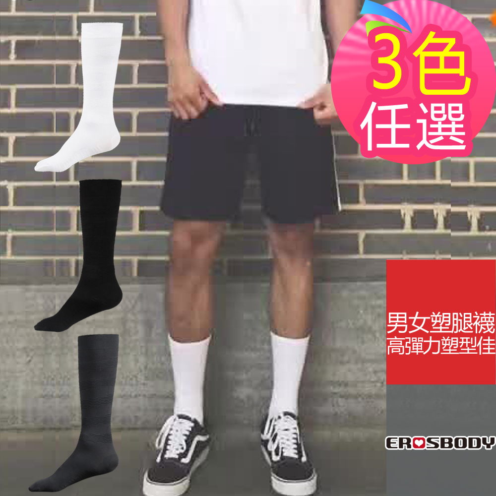 EROSBODY艾若斯健美 300D男女運動減壓塑腿襪休閒中筒機能襪