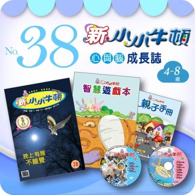 【新小小牛頓038期】(4-8歲適讀)