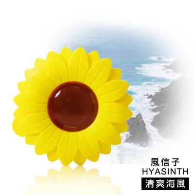 風信子HYASINTH專利太陽花飄香組_8入(清爽海風)