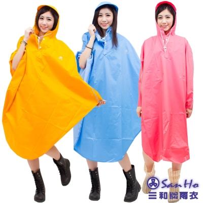 [快]三和牌 自行車尼龍披肩雨衣(粉/藍/黃)